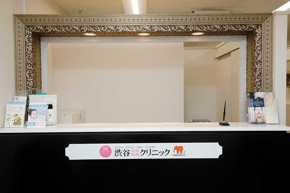 渋谷美容外科クリニック 渋谷院